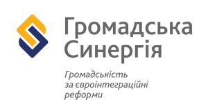 Громадська синергія_лого з підписом