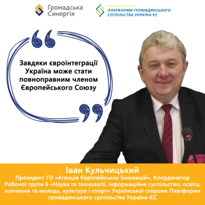 Іван Кульчицький