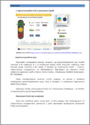 YEvrointegratsijni-zobov-yazannya-politychnyh-partij_analiz-vyborchyh-program-184x256