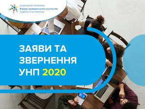 УНП_заяви 2020