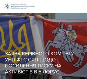 заява КК_Білорусь